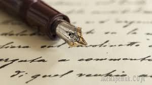 Письмо любовнице - ответ  (Стих)