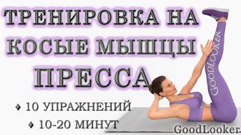 Топ-10 упражнений на пресс для косых мышц: готовая тренировка