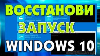 Восстановление Windows через командную строку