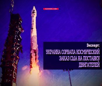 Украина сорвала космический заказ США на поставку двигателей