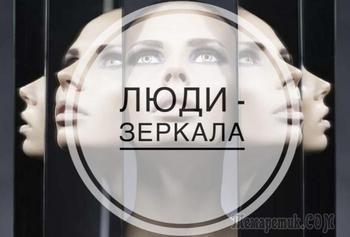 Зеркала (Стих)