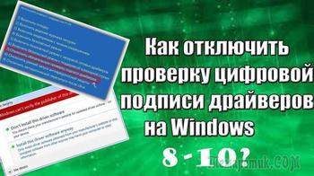 Как отключить проверку цифровой подписи драйверов в Windows: все способы