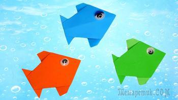 Как сделать рыбку из бумаги. Простая поделка оригами для детей