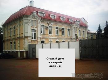 Старый дом - 2