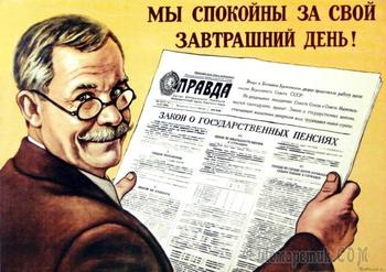 История пенсий в России: как Иван Грозный платил пенсии шубами