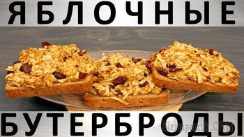 Яблочные бутерброды в духовке