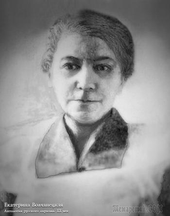 19 сентября 2021 года – 140 лет со дня рождения  Екатерины Дмитриевны Волчанецкой  (19 сентября 1881 — 1956)