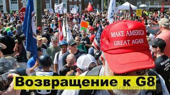 Возвращение к G8: Россию могут пригласить на саммит в США