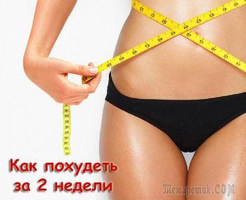 10 шагов к похудению на 5 кг за 2 недели