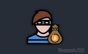 Схемы развода на localbitcoins и других обменниках — остерегайтесь мошенников