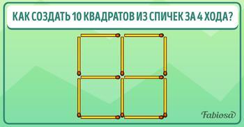 Как создать 10 квадратов из спичек за 4 хода?