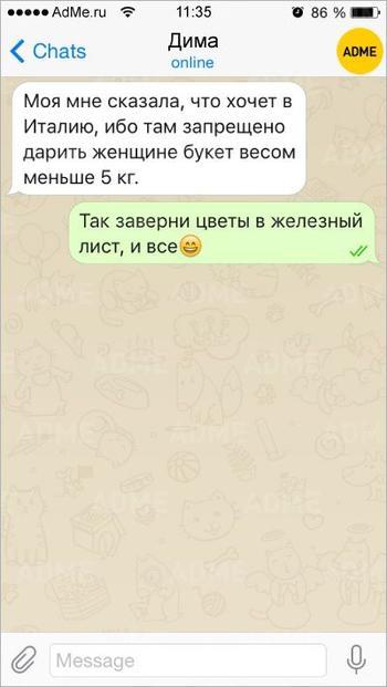 Забавные СМС переписки;))