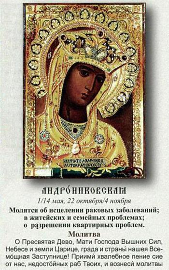 Чудотворная икона Андрониковской Божьей Матери