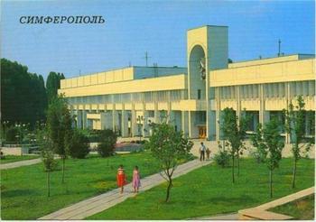 Симферополь в 1988 году