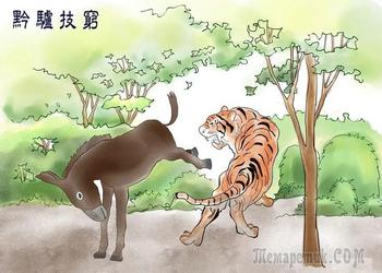 Тигр и осел