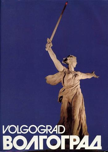 Советский Волгоград в 1980-е годы
