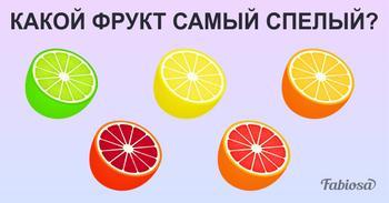 Задачка: какой фрукт самый спелый?