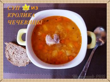 Суп из Кролика и Чечевицы