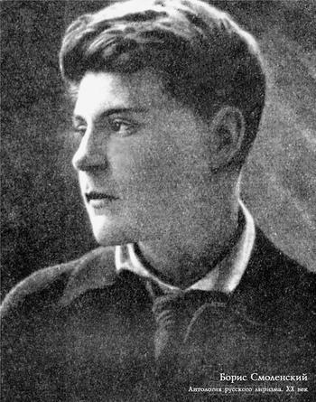 24 июля 2021 года — 100 лет со дня рождения  Бориса Моисеевича Смоленского (24 июля 1921 — 16 октября 1941)