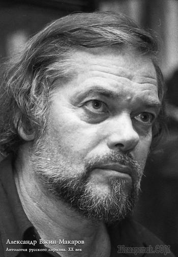 16 сентября 2020 года – 75 лет со дня рождения  стихотворца, певца, музыканта Александра Николаевича Васина-Макарова