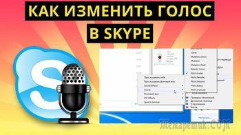 Как изменить голос в Skype (скайпе) — 3 лучшие программы