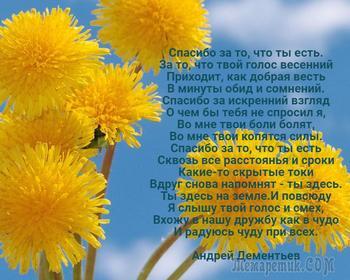 Весеннее от Андрея Дементьева