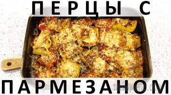 Перцы с пармезаном: вкуснейшее и простейшее овощное блюдо в духовке
