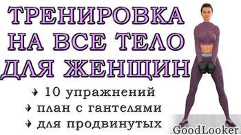 Топ-10 силовых упражнений на все тело с гантелями для женщин