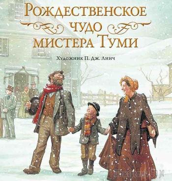 Рождество - любимая тема в творчестве художника-иллюстратора П.Дж.Линча