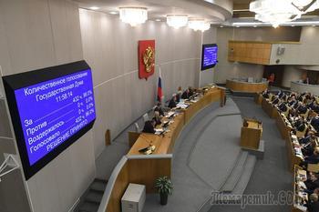 «Крайне важно»: Госдума одобрила поправки к Конституции