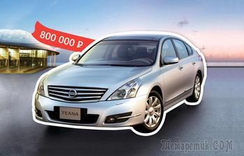 Такое разное добро: покупаем Nissan Teana ll за 800 тысяч