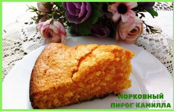 Морковный пирог Камилла
