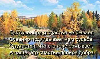 ВЕРЬ В НОВОЕ ВСЕГДА...