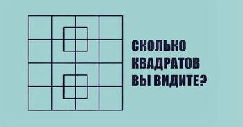 90% людей не могут ответить на простейший вопрoс: сколько квадратов
