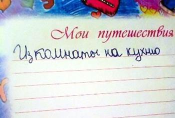 15 шедевральных записок, которые могли написать только дети