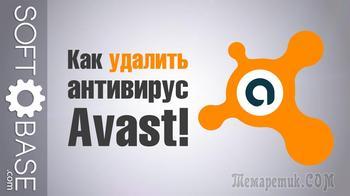 Как удалить Avast с компьютера полностью