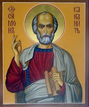 Святой Апостол Си́мон Кананит