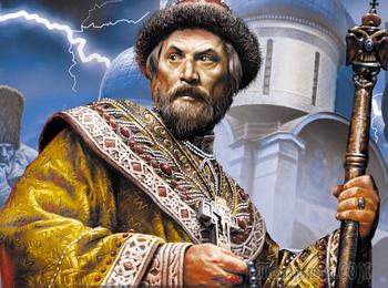 Иван Грозный - Гроза врагам народа русского!