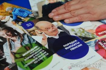Власти придумали для россиян новую пенсионную реформу
