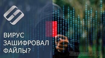 Удаляем шифровальщики и восстанавливаем данные