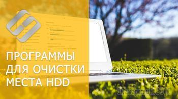 Программы для очистки Windows 10 от мусора: 5 лучших программ на русском