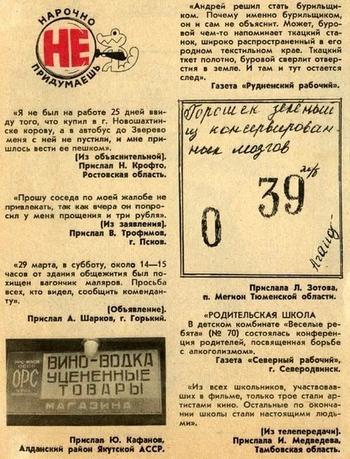 «Нарочно не придумаешь» - юмор из советских журналов и газет