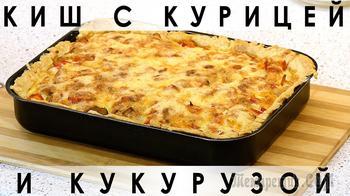 Киш с курицей и кукурузой ( открытый пирог )