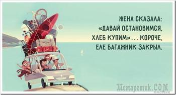 Несколько наполненных юмором открыток о нашей жизни