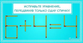 Можете ли вы сделать это уравнение верным, передвинув всего одну спичку?