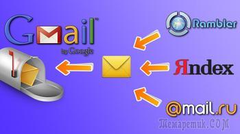 Как настроить сбор электронной почты с других ящиков в GMail?