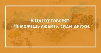 15 жизненных фраз из Одессы…