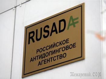 Готовы на все: Россия раскроет секреты для WADA