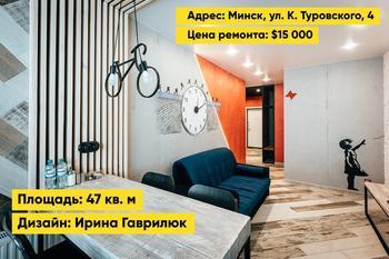 Минчанин за $15 000 сделал неубиваемую квартиру с граффити на бетоне и ламинатом на стенах