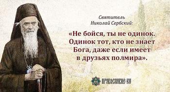 Святитель Николай Сербский. Бог. Вера. Человек: Цитаты